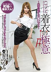 CFNM 着衣の極意 愛乃なみ AVS collector's [DVD]
