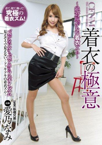 CFNM 着衣の極意 愛乃なみ AVS collector\'s [DVD]