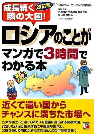改訂版 ロシアのことがマンガで3時間でわかる本 (アスカビジネス)