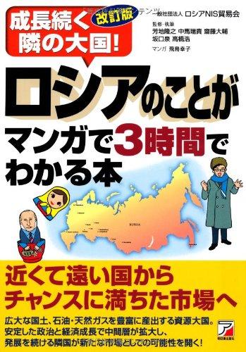 改訂版 ロシアのことがマンガで3時間でわかる本 (アスカビジネス) -