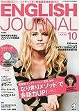 ENGLISH JOURNAL (イングリッシュジャーナル) 2009年 10月号 [雑誌]