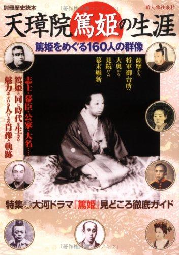 天璋院篤姫の生涯―篤姫をめぐる160人の群像 (別冊歴史読本 87)