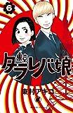 東京タラレバ娘(6) (Kissコミックス)