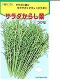 サラダからし菜 トキタ種苗の種です