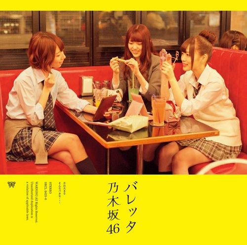 乃木坂46 バレッタ(DVD付B)