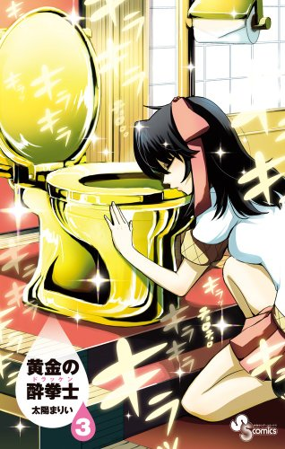 黄金の酔拳士 3 (少年サンデーコミックス)