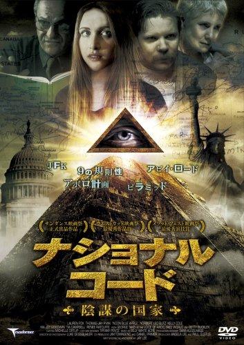 ナショナル・コード 陰謀の国家 [DVD]
