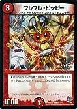 デュエルマスターズ フレフレ・ピッピー(ヒーローズ版)/革命 超ブラック・ボックス・パック (DMX22)/ シングルカード
