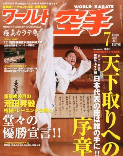 ワールド空手 2012年 07月号 [雑誌]