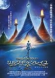 シルク・ドゥ・ソレイユ [DVD]