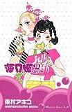 海月姫(13) (KC KISS)