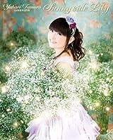 田村ゆかりライブBD「LOVE LIVE *Sunny side Lily*」収録曲映像