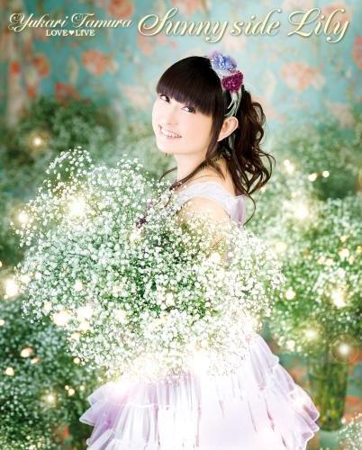 田村ゆかり LOVE LIVE ※Sunny side Lily※ [Blu-ray]