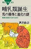 哺乳類誕生 乳の獲得と進化の謎 (ブルーバックス)