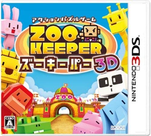 【ゲーム 買取】ズーキーパー 3D