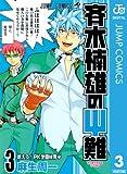 斉木楠雄のΨ難 3 (ジャンプコミックスDIGITAL)