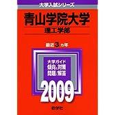 青山学院大学(理工学部) [2009年版 大学入試シリーズ] (大学入試シリーズ 243)