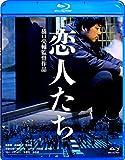 恋人たち [Blu-ray]