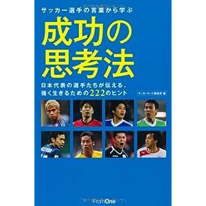 サッカー選手の言葉から学ぶ成功の思考法 日本代表の選手たちが伝える、強く生きるための222のヒント
