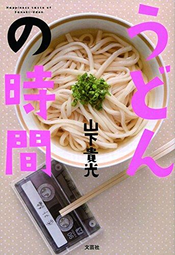 うどんの時間 (2014/06/20)