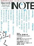 Quarterly NOTE 2013.Summer.vol.2―谷川俊太郎 新作3篇ほか たまには思いきり、泣いたっていいじゃない。 (別冊PLUS1 LIVING)