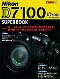 ニコンD7100スーパーブック (学研カメラムック)