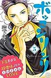 ボッコンリンリ プチデザ(5) (デザートコミックス)