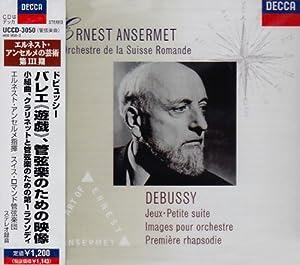 ドビュッシー:バレエ音楽《遊戯》/管弦楽のための映像/小組曲(ビュッセル編曲)/クラリネットと管弦楽のための第1ラプソディ                                                                                                                                                                                                                  曲目リスト