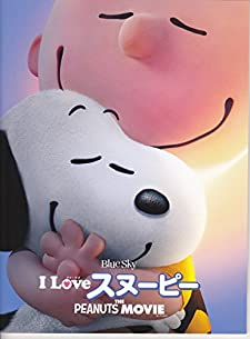 I LOVE スヌーピーTHE PEANUTS MOVIE