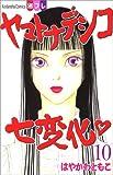 ヤマトナデシコ七変化 (10) (講談社コミックス別冊フレンド)