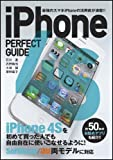 iPhone 4S PERFECT GUIDE