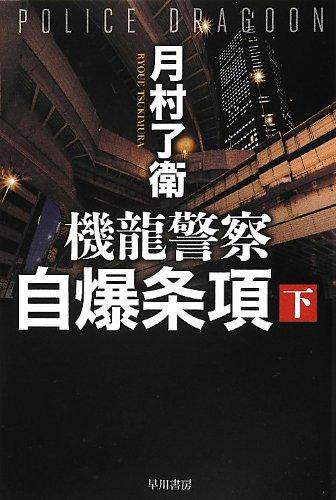 機龍警察 自爆条項 (下) (ハヤカワ文庫JA)