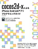 cocos2d-x�ˤ��iPhone/Android���ץ�ץ?��ߥ󥰥����� (for Smartphone Developers)