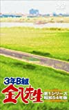 3年B組金八先生 DVD−BOX 第1シリーズ [DVD]