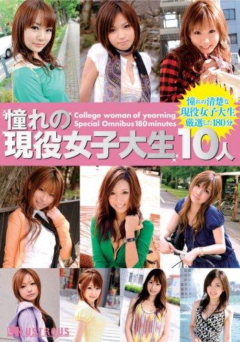 [女子大生10名] 憧れの現役女子大生10人