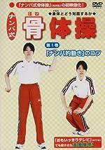 ナンバ式 骨体操(1) 「ナンバ的動き」のコツ [DVD]