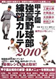 甲子園強豪野球部練習カルテ 2010 (OAK MOOK 314)