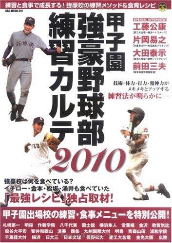甲子園強豪野球部練習カルテ 2010