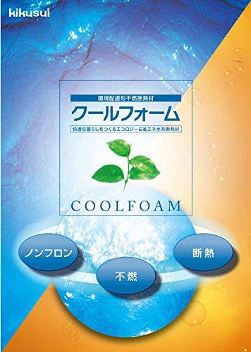 エコロジーな不燃断熱材 クールフォーム グレー 17㎏セット