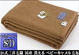セミダブルサイズ 公式三井毛織 洗える キャメル 毛布 (毛羽部) ウールマーク付 160x210cm 日本製 ロイヤルソフト