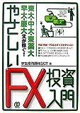 東大・中大・東薬大・早大・慶大生が稼ぐ!やさしいFX投資入門