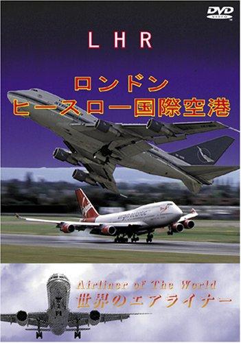 世界のエアライナー イギリス ロンドン・ヒースロー国際空港 [DVD]