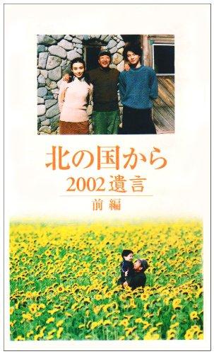 北の国から 2002遺言 前編 [VHS]