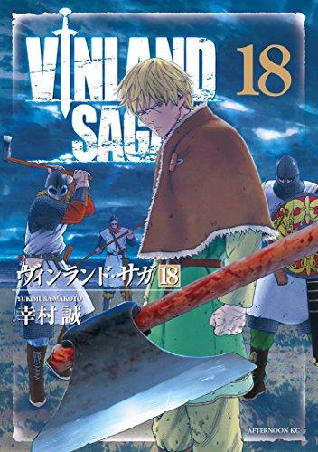 ヴィンランド・サガ(18) (アフタヌーンコミックス)