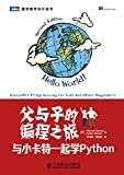 img - for                 Python (        ) (Chinese Edition) book / textbook / text book