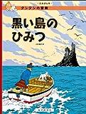 (PB版)黒い島のひみつ ((PB版)タンタンの冒険)