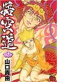 悟空道 4 (チャンピオンREDコミックス)