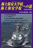 海上保安大学校・海上保安学校への道【平成24年版】