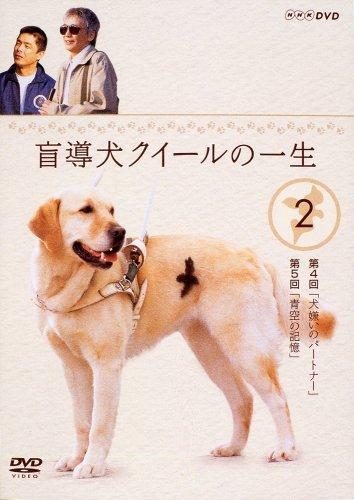盲導犬クイールの一生 2 [DVD]