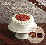 シリコンケーキ型&クッキングレシピBOOK